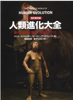 人類進化大全—進化の実像と発掘・分析のすべて