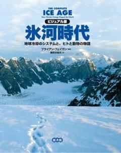 氷河時代ー地球冷却のシステムと、ヒトと動物の物語