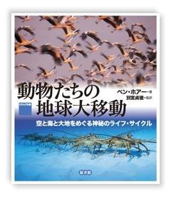 動物たちの地球大移動—空と海と大地をめぐる神秘のライフ・サイクル