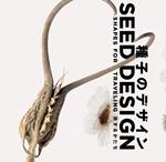 種子のデザイン --旅するかたち
